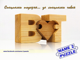 letter B and letter T personalized initials wooden puzzle